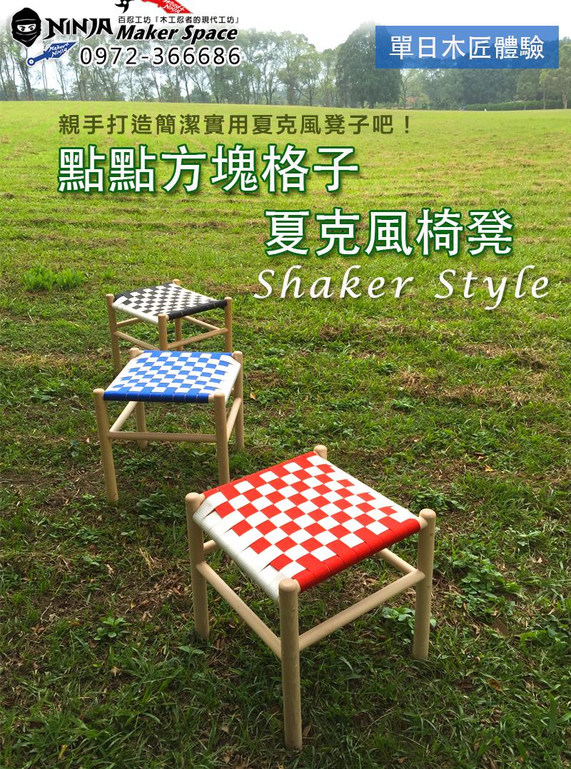 shakerc