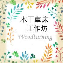 fbwoodturning