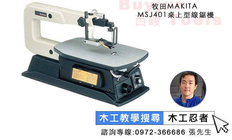 mka-MSJ401